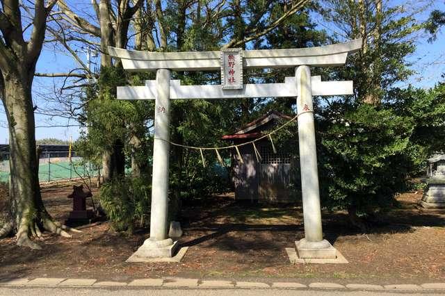 熊野神社|茨城県東茨城郡茨城町 - 八百万の神