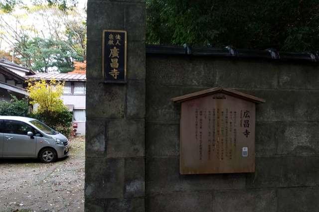 卍広昌寺 石川県金沢市 - 八百万の神