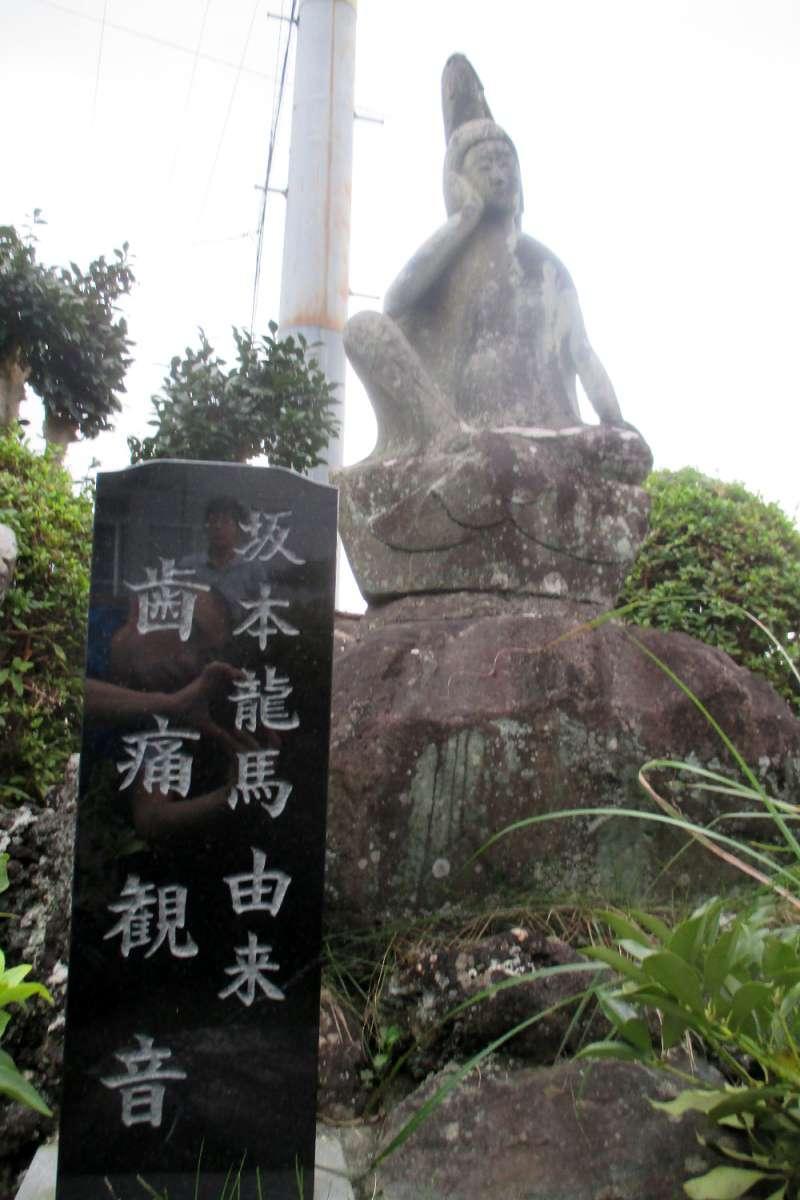歯痛観音 坂本龍馬が興津に宿泊した際、歯痛で困り観音様にお経を読み ...