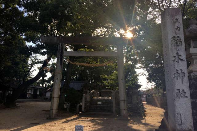 ⛩稲木神社|愛知県江南市 - 八百万の神